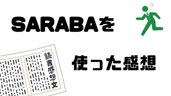 実際に退職代行SARABAを使ってみた感想