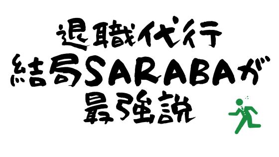 労働問題の専門家が退職代行SARABAを使ってみた【徹底調査】