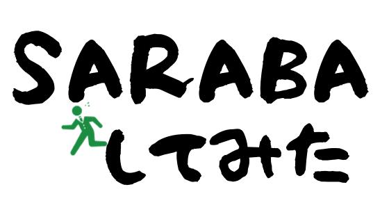 退職代行SARABAを僕自身が使ってみた感想|実際のやり取りを公開