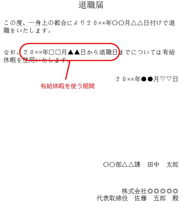 退職届(有休消化版)_ひな形