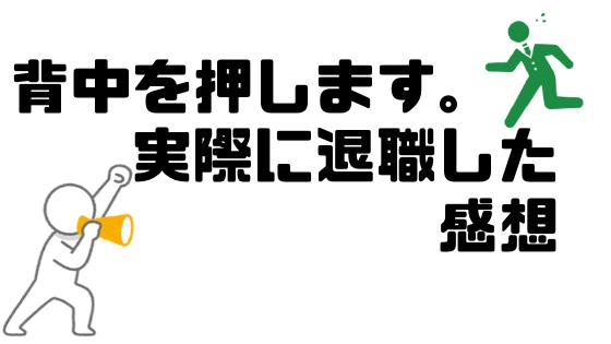 【体験談】退職代行を使ってみた感想