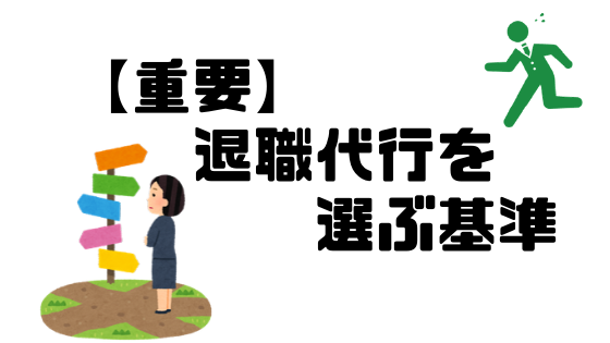 【重要】退職代行業者を選ぶ基準