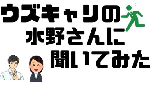 ウズキャリインタビュー挿絵1