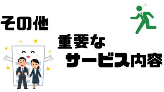 ウズキャリインタビュー挿絵4