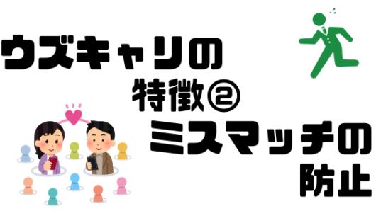 ウズキャリインタビュー挿絵3