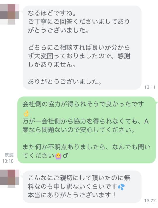 LINE相談 (2)