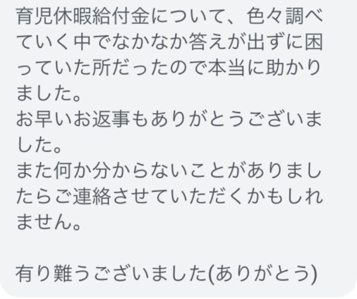 LINE相談 (3)