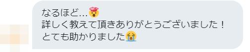 Twitter相談 (4)