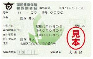 大田区の保険証