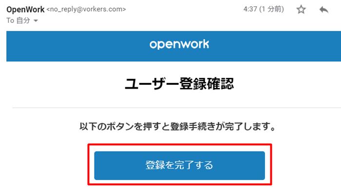 openwork(旧Vorkers)登録方法