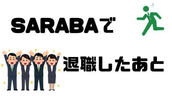 退職代行SARABAを使って退職したあと