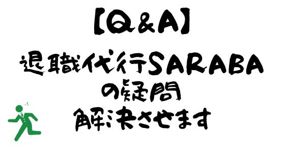 【Q&A】退職代行SARABAの質問に回答しました