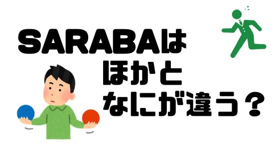 退職代行SARABAと他業者との違い