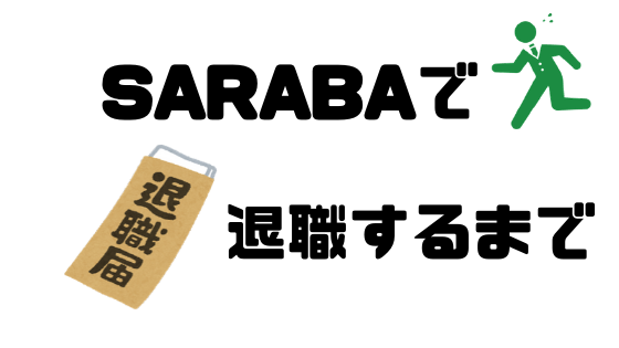 退職代行SARABAを使ってから退職するまで